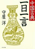 中国古典一日一言