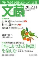 文蔵 2012.11