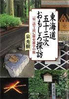 「東海道五十三次」おもしろ探訪 一宿一話で読む歴史雑学の旅