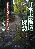 日本「古街道」探訪 東北から九州まで、歴史ロマン23選