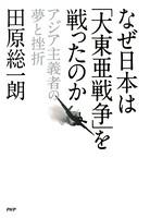 なぜ日本は「大東亜戦争」を戦ったのか アジア主義者の夢と挫折
