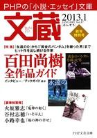 文蔵 2013.1