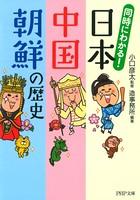 同時にわかる! 日本・中国・朝鮮の歴史