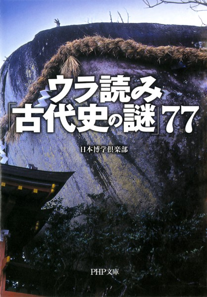 ウラ読み「古代史の謎」77