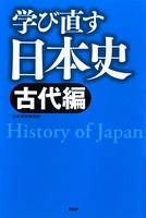 学び直す日本史<古代編>