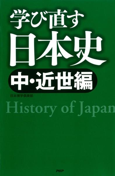 学び直す日本史<中・近世編>
