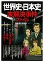 世界史・日本史未解決事件ファイル
