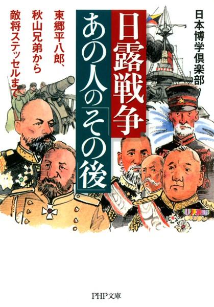 日露戦争・あの人の「その後」 東郷平八郎、秋山兄弟から敵将ステッセルまで