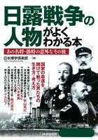 日露戦争の人物がよくわかる本 あの名将・愚将の意外な「その後」