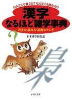 なんでこう書くの?なんでこう読むの? 「漢字」なるほど雑学事典 書き方・読み方・語源のフシギ