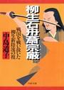 柳生石舟斎宗厳(むねよし) 戦国を戦い抜いた柳生新陰流の祖