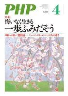 月刊誌PHP 2013年4月号