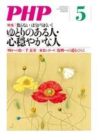 月刊誌PHP 2013年5月号