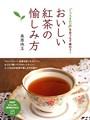 「くつろぎの一杯」をおうちで味わう! おいしい紅茶の愉しみ方