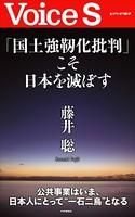 「国土強靭化批判」こそ日本を滅ぼす 【Voice S】