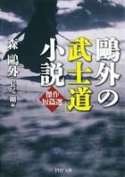 鴎外の「武士道」小説 傑作短篇選