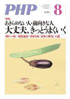 月刊誌PHP 2013年8月号