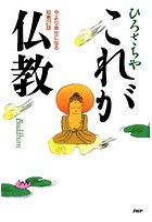 これが仏教 今より幸せになる知恵27話