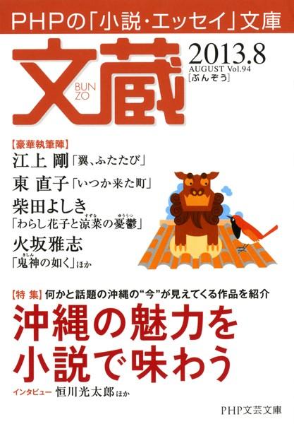文蔵 2013.8