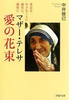 マザー・テレサ 愛の花束 身近な小さなことに誠実に、親切に