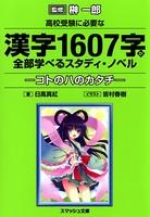 高校受験に必要な漢字1607字が全部学べるスタディ・ノベル コトのハのカタチ