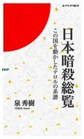日本暗殺総覧 この国を動かしたテロルの系譜