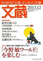 文蔵 2013.12