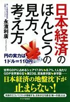 日本経済のほんとうの見方、考え方 円の実力は1ドル=11円