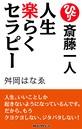 斎藤一人 人生楽らくセラピ-[新装版](KKロングセラーズ)