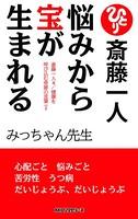 斎藤一人 悩みから宝が生まれる[新装版](KKロングセラーズ)