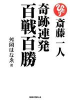 斎藤一人 奇跡連発百戦百勝(KKロングセラーズ)