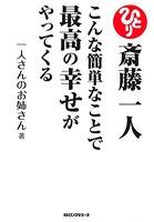 斎藤一人 こんな簡単なことで最高の幸せがやってくる(KKロングセラーズ)