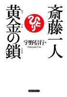 斎藤一人 黄金の鎖(KKロングセラーズ)