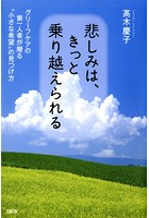 悲しみは、きっと乗り越えられる(大和出版) グリーフケアの第一人者が贈る'小さな希望'の見つけ方