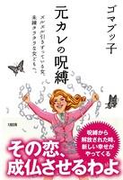 元カレの呪縛(大和出版) ズルズル引きずっている女、未練タラタラな女どもへ。