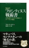 [新訳]フロンティヌス戦術書 古代西洋の兵学を集成したローマ人の覇道