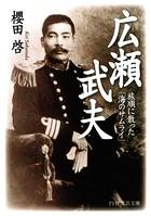 広瀬武夫 旅順に散った「海のサムライ」