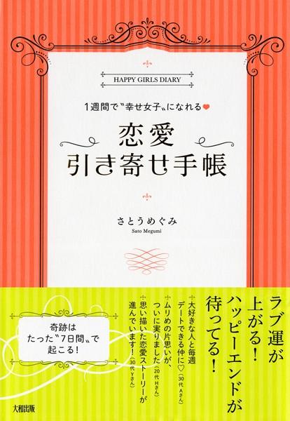 1週間で'幸せ女子'になれる 恋愛引き寄せ手帳(大和出版)
