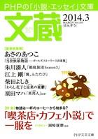 文蔵 2014.3