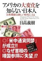 アメリカの大変化を知らない日本人 日米関係は新しい時代に入る