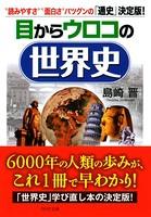 目からウロコの世界史 '読みやすさ''面白さ'バツグンの「通史」決定版!