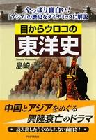 目からウロコの東洋史 やっぱり面白い! 「アジア」の歴史をダイナミックに解説