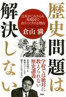 歴史問題は解決しない 日本がこれからも敗戦国でありつづける理由