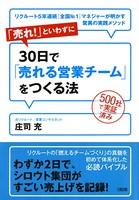 500社で実証済み 「売れ!」といわずに30日で「売れる営業チーム」をつくる法(大和出版) リクルート5年連続[全国No.1]マネジャーが明かす驚異の実践メソッド