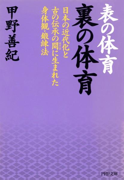 表の体育 裏の体育 日本の近代化と古の伝承の間に生まれた身体観・鍛錬法