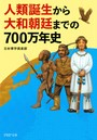 人類誕生から大和朝廷までの700万年史