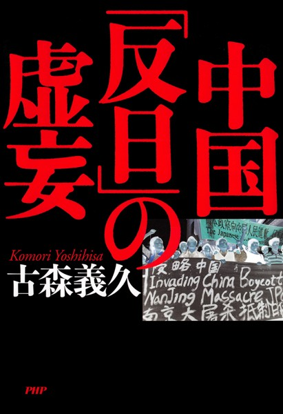 中国「反日」の虚妄