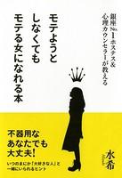 銀座No.1ホステス&心理カウンセラーが教える モテようとしなくてもモテる女になれる本(大和出版)