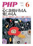 月刊誌PHP 2014年6月号
