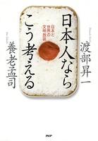 日本人ならこう考える 日本と世界の文明放談